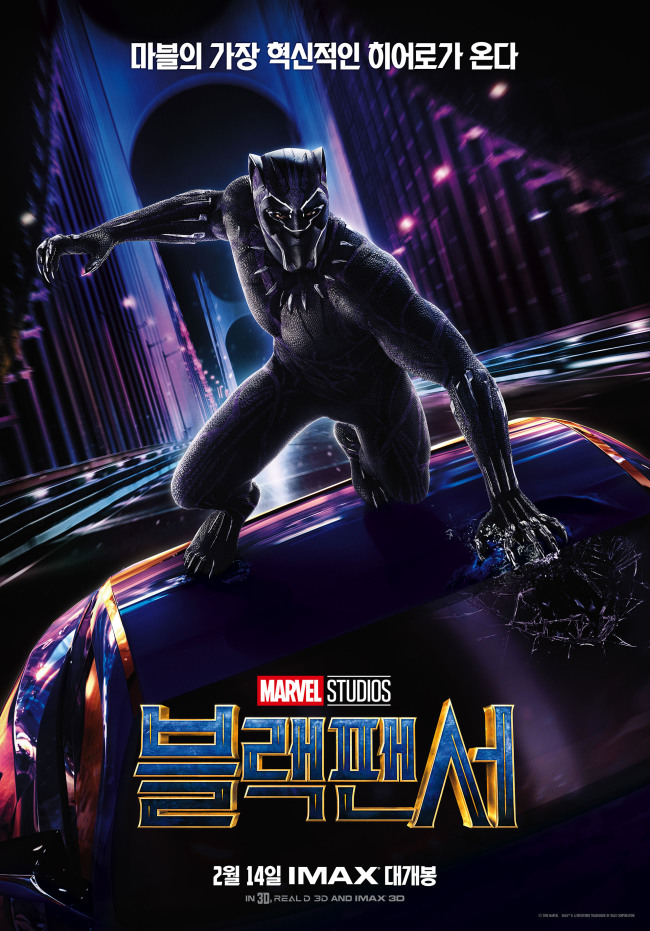 black panther busan2