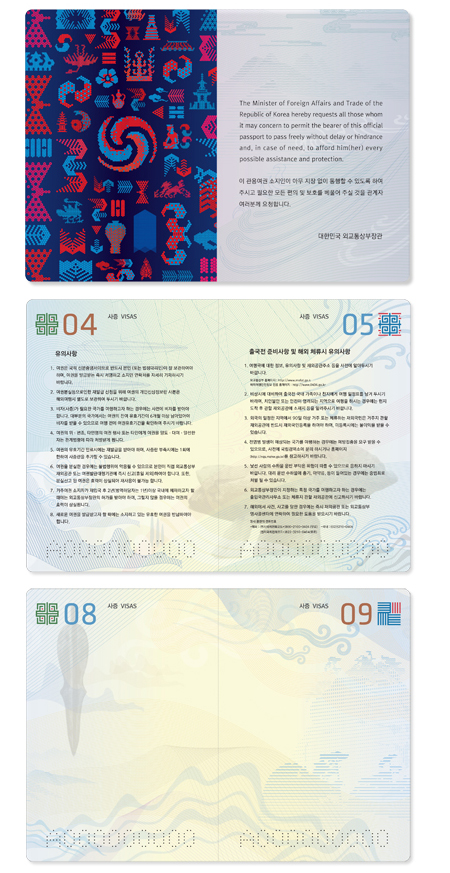 korea passport design